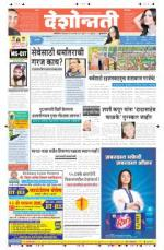 24th Mar Buldhana - Read on ipad, iphone, smart phone and tablets.