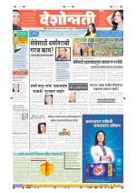 24th Mar Hingoli Parbhani - Read on ipad, iphone, smart phone and tablets.