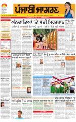 Moga/Faridkot/Muktsar : Punjabi jagran News : 24th March 2015 - Read on ipad, iphone, smart phone and tablets.