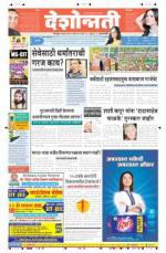 24th Mar Amravati - Read on ipad, iphone, smart phone and tablets.