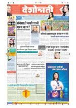 24th Mar Nagpur - Read on ipad, iphone, smart phone and tablets.