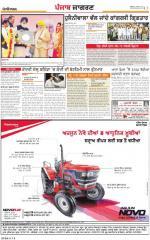 Ludhiana : Punjabi jagran News : 24th March 2015 - Read on ipad, iphone, smart phone and tablets.