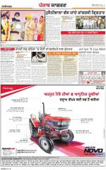 Ludhiana Dehat : Punjabi jagran News : 24th March 2015 - Read on ipad, iphone, smart phone and tablets.