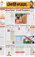 Jalandhar Dehat : Punjabi jagran News : 24th March 2015 - Read on ipad, iphone, smart phone and tablets.