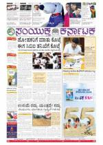 March, 24, 2015, Bengaluru - Read on ipad, iphone, smart phone and tablets.