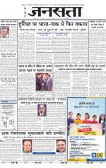 Jansatta, Hindi, 24/3/2015 - Read on ipad, iphone, smart phone and tablets.