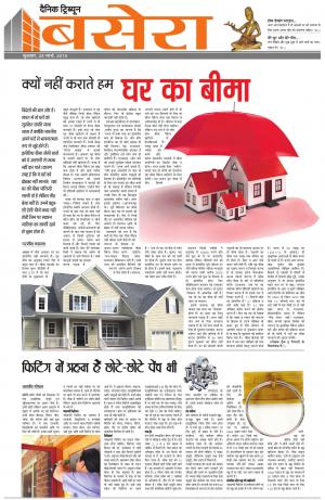 bs_25_March_2015_dainik
