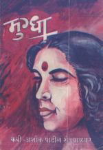Mugadha (मुग्धा) - अशोक दादा पाटील (बेळगाव)