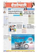 25th Mar Hingoli Parbhani - Read on ipad, iphone, smart phone and tablets.