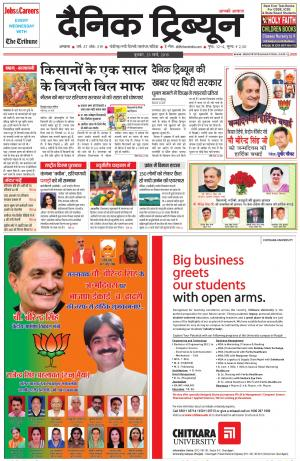 DT_25_March_2015_Ambala - Read on ipad, iphone, smart phone and tablets.