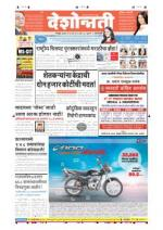 25th Mar Amravati - Read on ipad, iphone, smart phone and tablets.