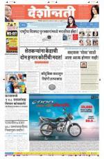 25th Mar Nagpur - Read on ipad, iphone, smart phone and tablets.
