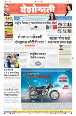 25th Mar Chandrapur - Read on ipad, iphone, smart phone and tablets.
