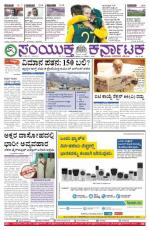 March 25, 2015, Hubli - Read on ipad, iphone, smart phone and tablets.