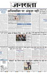 Jansatta, Hindi, 25/3/2015 - Read on ipad, iphone, smart phone and tablets.