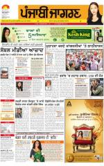 Jalandhar Dehat : Punjabi jagran News : 25th March 2015 - Read on ipad, iphone, smart phone and tablets.