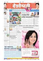 26th Mar Hingoli Parbhani - Read on ipad, iphone, smart phone and tablets.