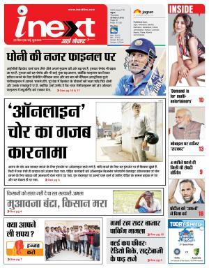 Agra Hindi ePaper, Agra Hindi Newspaper – InextLive - Read on ipad, iphone, smart phone and tablets