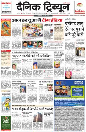 DT_26_March_2015_Ambala - Read on ipad, iphone, smart phone and tablets.