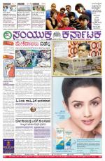 March 26, 2015, Hubli - Read on ipad, iphone, smart phone and tablets.