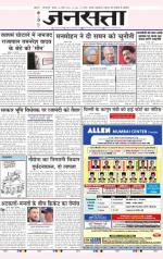 Jansatta, Hindi, 26/3/2015 - Read on ipad, iphone, smart phone and tablets.