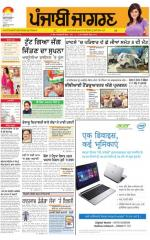 Bathinda : Punjabi jagran News : 27th March 2015 - Read on ipad, iphone, smart phone and tablets.