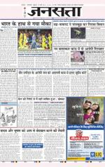 Jansatta, Hindi, 27/3/2015 - Read on ipad, iphone, smart phone and tablets.