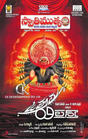 Uttama Villian Spl Issue - Read on ipad, iphone, smart phone and tablets.