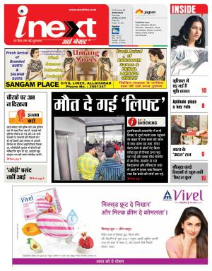 Allahabad Hindi ePaper, Allahabad Hindi Newspaper - InextLive - Read on ipad, iphone, smart phone and tablets