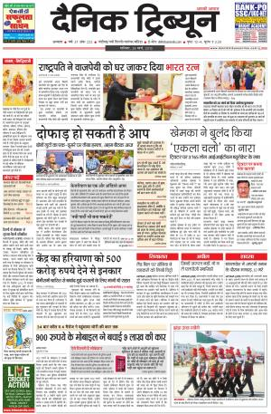 DT_28_March_2015_Ambala - Read on ipad, iphone, smart phone and tablets.
