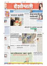 28th Mar Hingoli Parbhani - Read on ipad, iphone, smart phone and tablets.