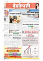 28th Mar Buldhana - Read on ipad, iphone, smart phone and tablets.