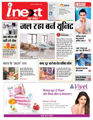 Bareilly Hindi ePaper, Bareilly Hindi Newspaper - InextLive - Read on ipad, iphone, smart phone and tablets