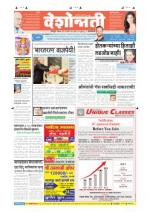 28th Mar Amravati - Read on ipad, iphone, smart phone and tablets.