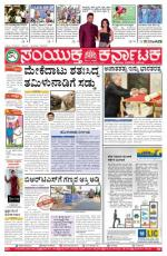 March 28, 2015, Hubli - Read on ipad, iphone, smart phone and tablets.