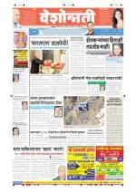 27th Mar Chandrapur - Read on ipad, iphone, smart phone and tablets.