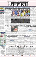 Jansatta, Hindi, 28/3/2015 - Read on ipad, iphone, smart phone and tablets.