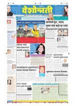 29th Mar Hingoli Parbhani - Read on ipad, iphone, smart phone and tablets.