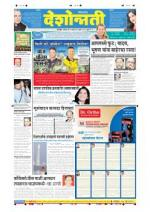 Chandrapur - Read on ipad, iphone, smart phone and tablets.