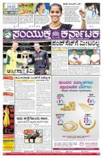 March 29, 2015, Hubli - Read on ipad, iphone, smart phone and tablets.