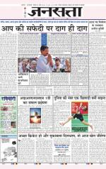 Jansatta, Hindi, 29/3/2015 - Read on ipad, iphone, smart phone and tablets.