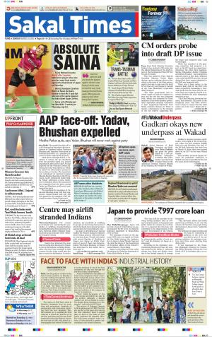 Sakal Times March 29 2015 - Read on ipad, iphone, smart phone and tablets.
