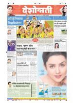 30th Mar Hingoli Parbhani - Read on ipad, iphone, smart phone and tablets.