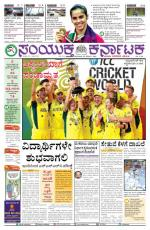 March 30, 2015, Hubli - Read on ipad, iphone, smart phone and tablets.