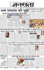 Jansatta, Hindi, 30/3/2015 - Read on ipad, iphone, smart phone and tablets.