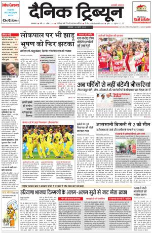 DT_30_March_2015_Ambala - Read on ipad, iphone, smart phone and tablets.