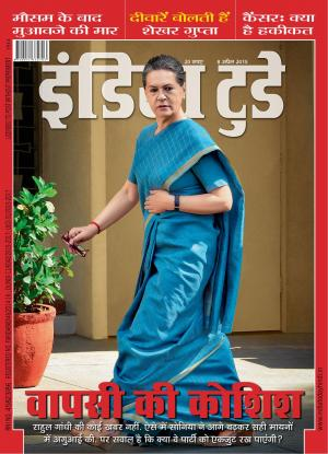 India Today Hindi-8th April 2015 - Read on ipad, iphone, smart phone and tablets.