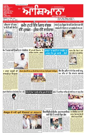 Epaper 17 March 2015