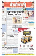31st Mar Hingoli Parbhani - Read on ipad, iphone, smart phone and tablets.