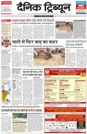 DT_31_March_2015_Ambala - Read on ipad, iphone, smart phone and tablets.
